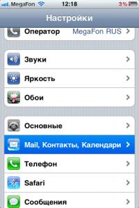 Как настроить почту на iPhone, iPod Touch и iPad