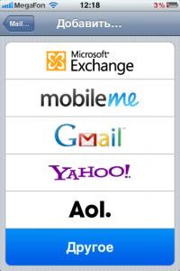 Как настроить Mail.ru на iPhone, iPod Touch и iPad