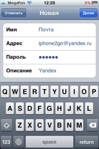Как настроить Yandex на iPhone, iPod Touch и iPad