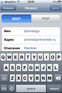Как настроить Rambler на iPhone, iPod Touch и iPad