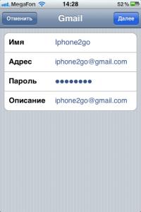 Как настроить GMail на iPhone, iPod Touch и iPad