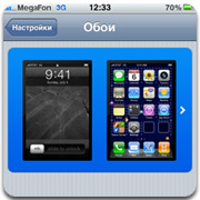how_to_set_wallpapers_iphone_logo